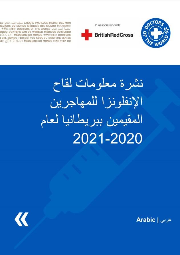 Arabic Flu Vaccine Info Sheet