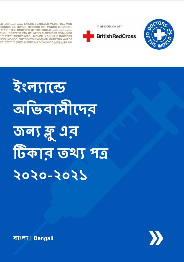 Bengali Flu Vaccine Info Sheet