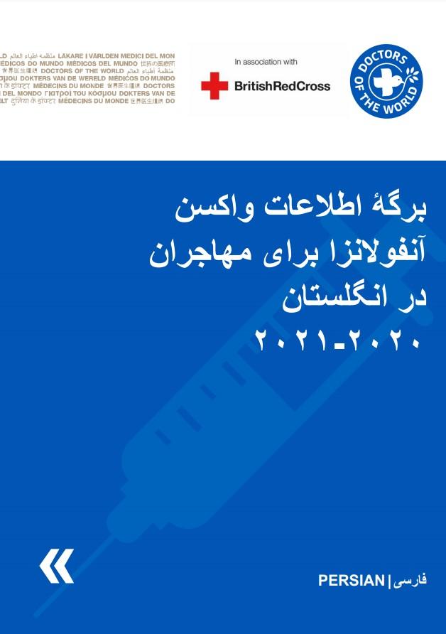 Farsi Flu Vaccine Info Sheet