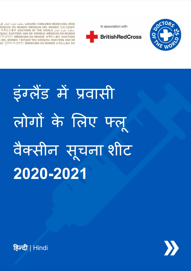 Hindi Flu Vaccine Info Sheet