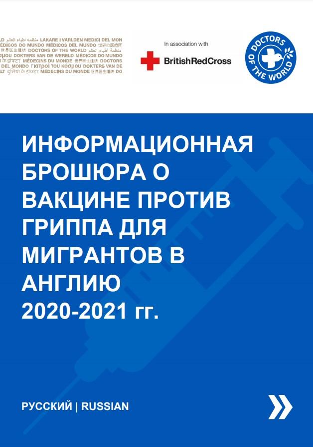 Russian Flu Vaccine Info Sheet