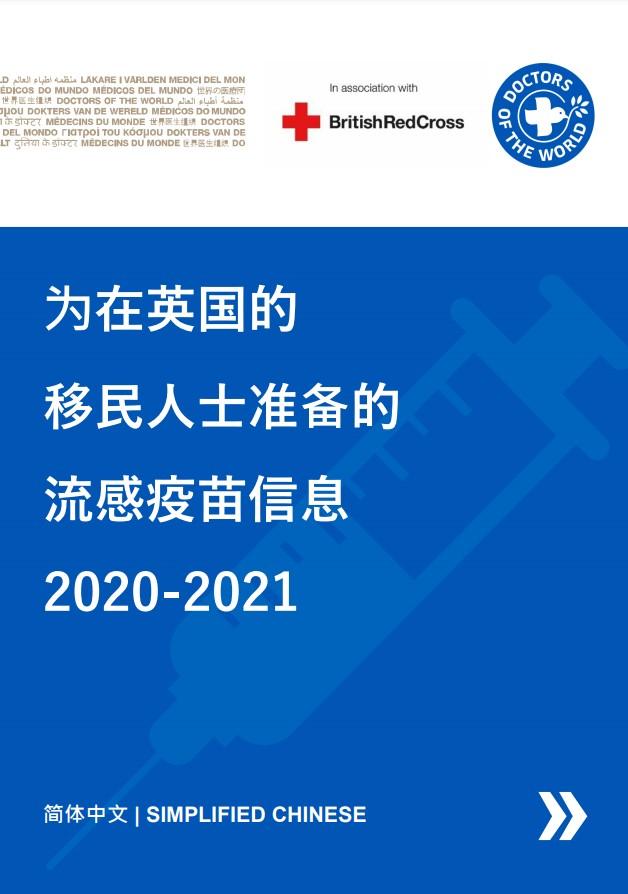 Simplified Chinese Flu Vaccine Info Sheet
