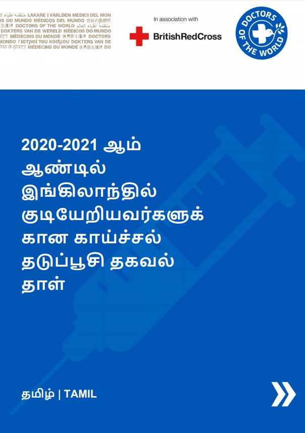 Tamil Flu Vaccine Info Sheet