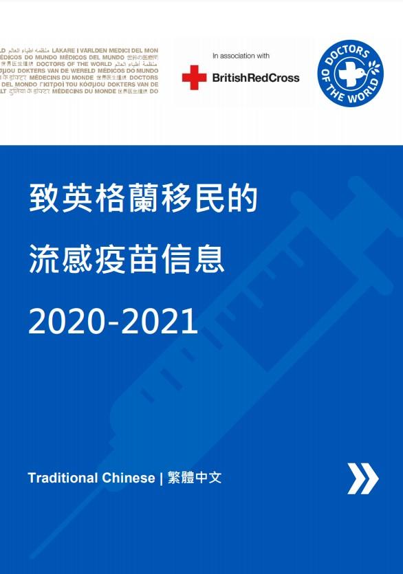 Traditional Chinese Flu Vaccine Info Sheet