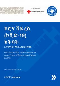 Amharic COVID19 vaccine