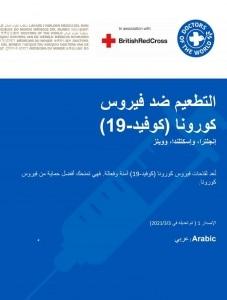 Arabic COVID19 vaccine