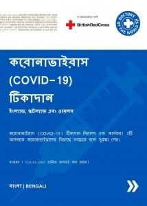 Bengali COVID19 vaccine
