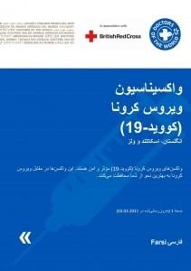 Farsi COVID19 vaccine