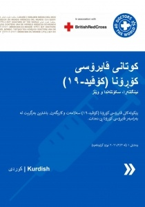 Kurdish COVID-19 Vaccine Thumbnail