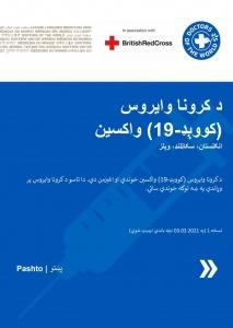 Pashto COVID-19 Vaccine