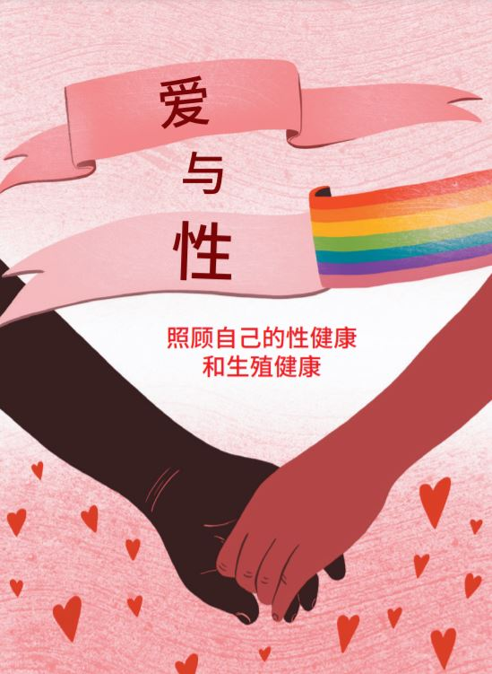 Simplified Chinese Love Sex and You
