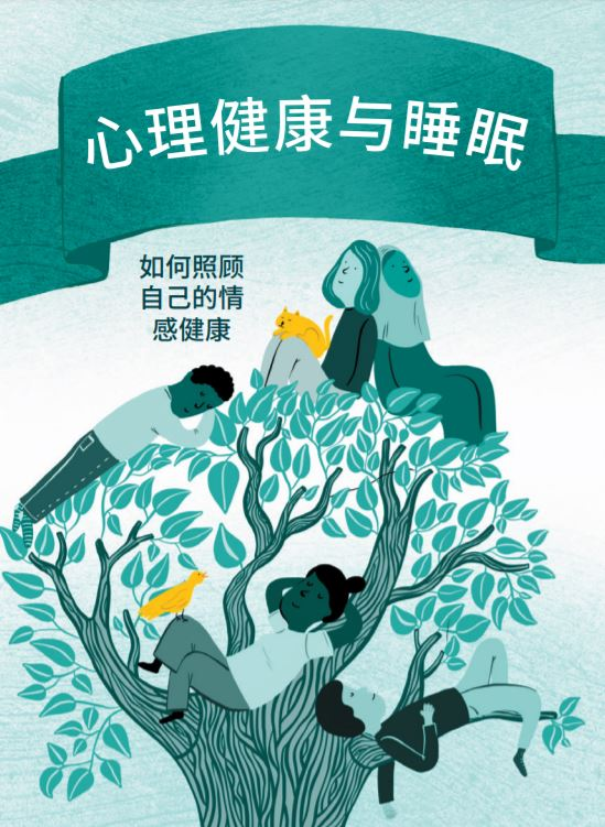 Simplified Chinese Mental Health and Sleep