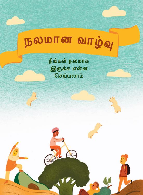 Tamil Healthy Living