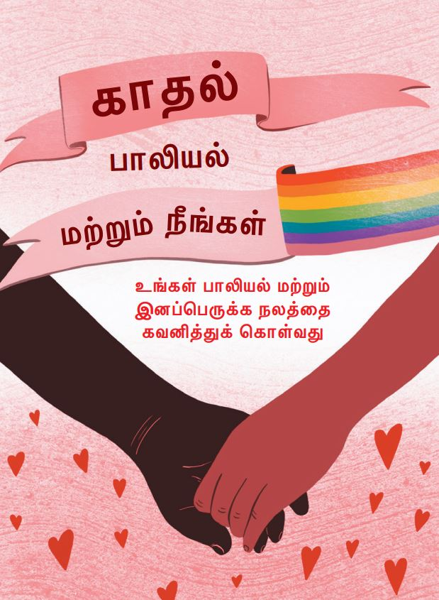 Tamil Love Sex and You
