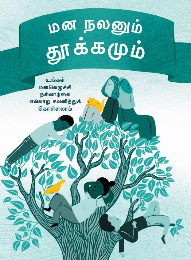 Tamil Mental Health and Sleep