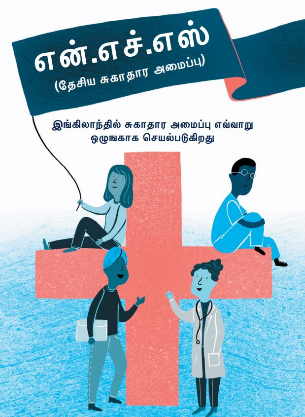Tamil The NHS
